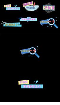 卡通综艺节目真人秀字幕花字AE模板