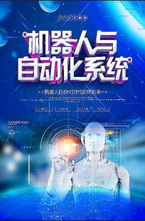 科技风机器人与自动化系统科技海报