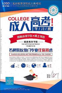 蓝色成人高考教育培训创意海报