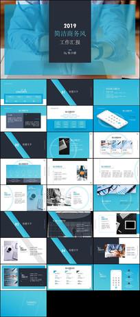 蓝色简洁商务风工作汇报ppt模板