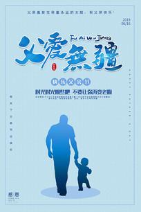 蓝色简约父亲节海报