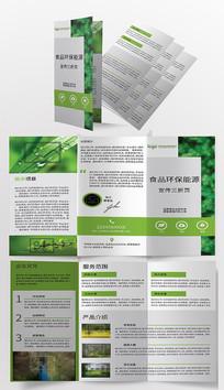 绿色食品环保宣传三折页