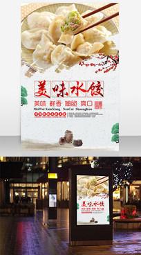 美味水饺美食餐饮海报设计