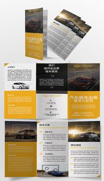汽车经销商和服务宣传三折页