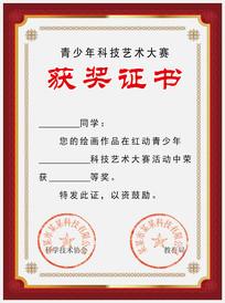 青少年大赛获奖证书模板