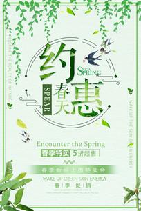 清爽绿色约会春天海报