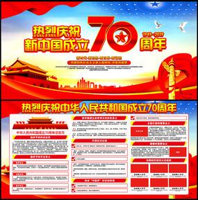 新中国成立70周年主题宣传展板 PSD