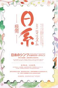 日系唯美文艺海报广告设计