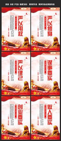 三严三实党建标语宣传展板