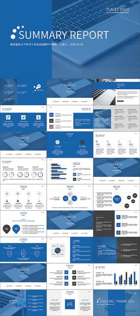 商务蓝色年中工作总结述职PPT模板