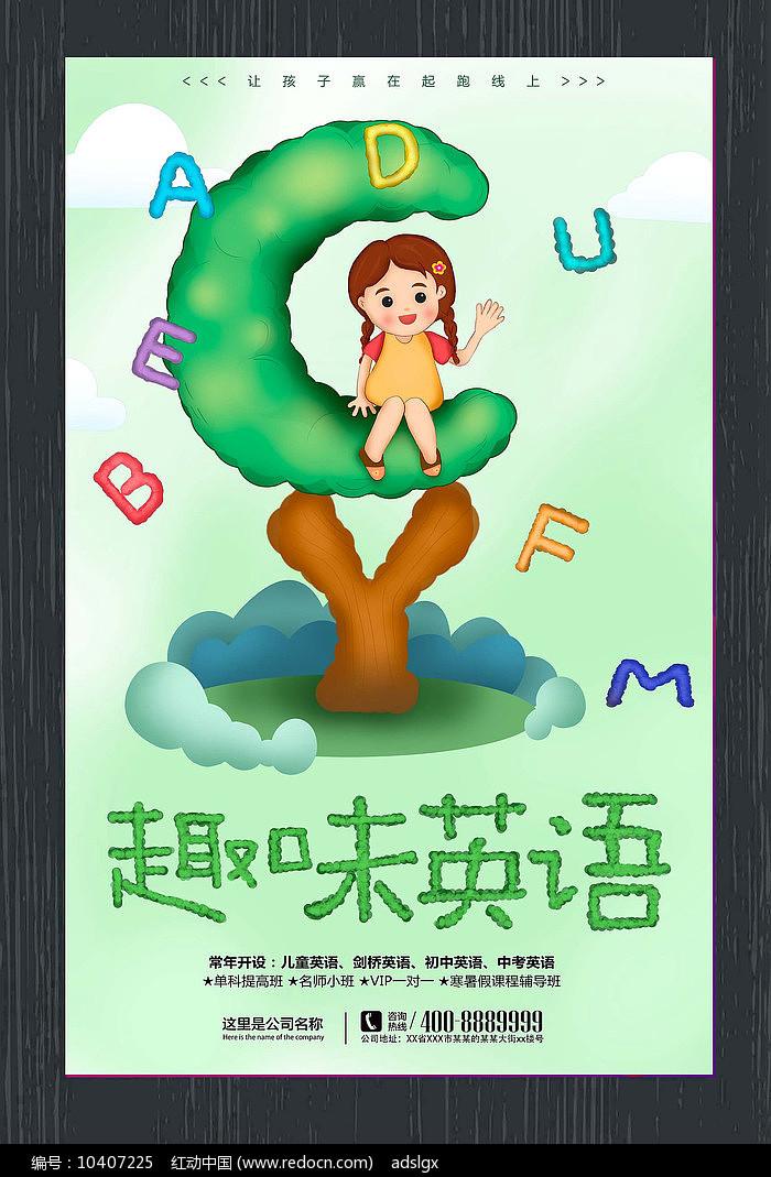 手绘趣味英语班招生海报图片