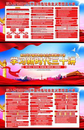 图解新时代中国特色社会主义思想三十讲展板 PSD