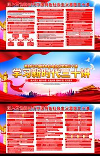 图解新时代中国特色社会主义思想三十讲展板