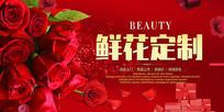 鲜花促销海报