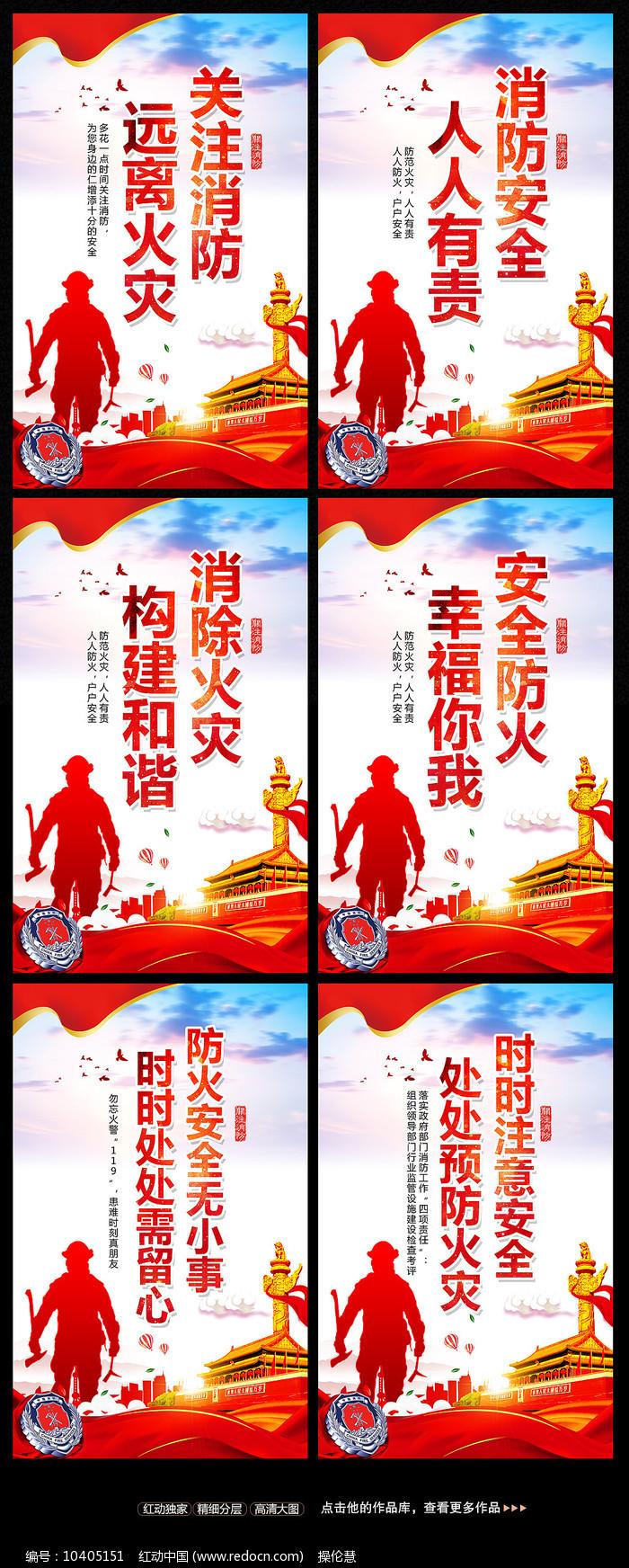 消防安全标语挂画展板图片