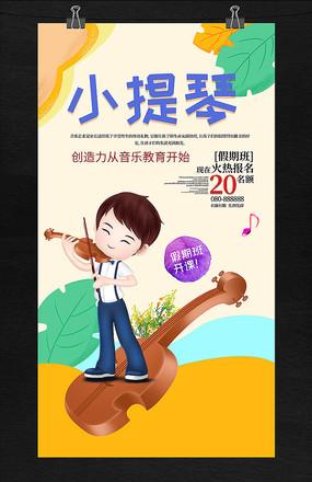 小提琴音乐辅导班招生