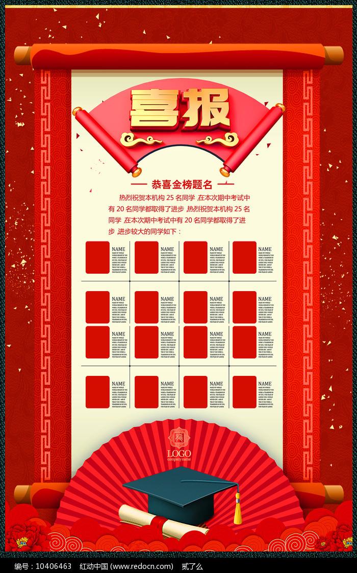 喜庆高考喜报金榜题名宣传设计图片