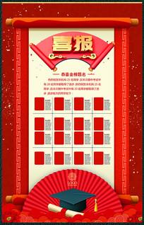 喜庆高考喜报金榜题名宣传设计