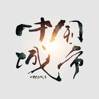 中国城市毛笔字体元素