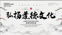 中国风弘扬道德文化展板设计