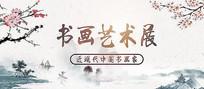 中国风简约书画展展板
