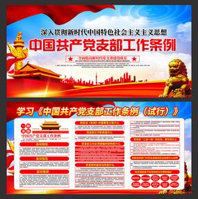 中国共产党支部工作条例展板 PSD