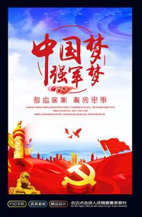 中国梦强军梦展板设计