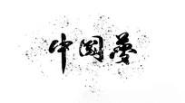 中国梦书法字体设计