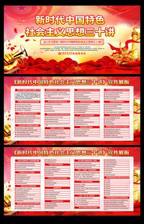 新时代中国特色社会主义思想三十讲宣传展板 PSD