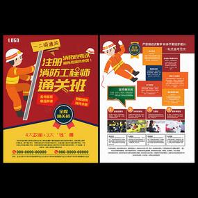 注册消防工程师辅导培训班宣传单