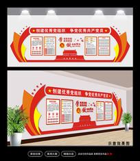 做优秀共产党员党建文化墙展板