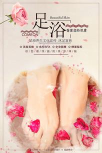 足浴文化海报