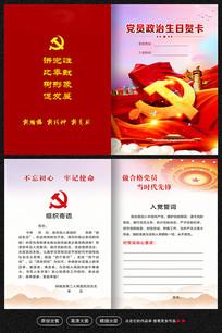 2019创意党员政治生日贺卡