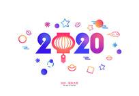 2020年灯笼字体元素