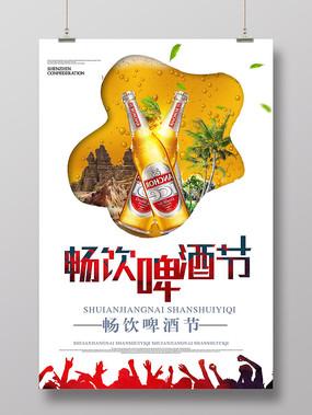 冰冻畅饮啤酒节海报模板