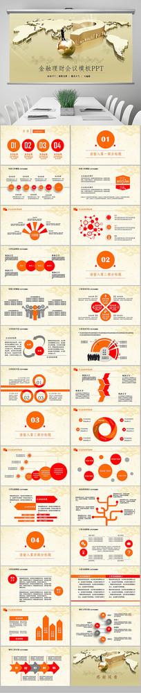 创业投资金融理财银行保险PPT
