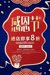 创意感恩节促销海报