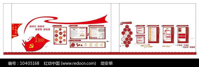 党建红色十九大文化长廊文化墙图片