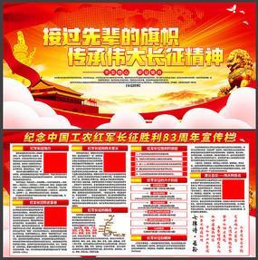 大气纪念红军长征胜利党建宣传展板 PSD