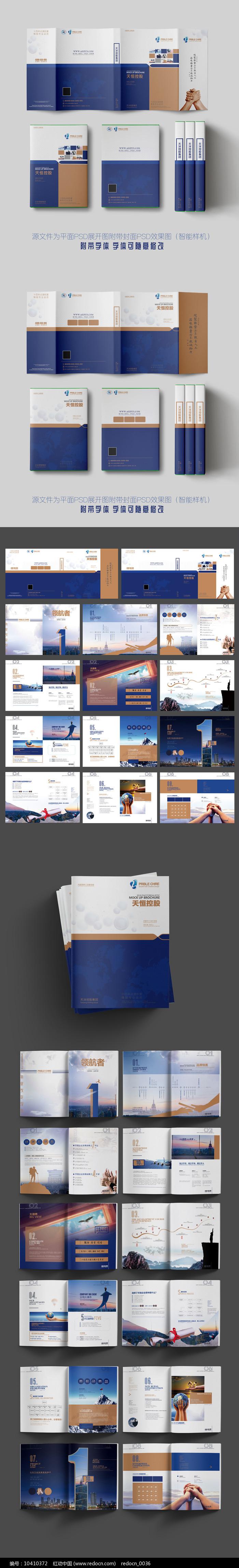 大气集团商务画册模板设计图片