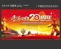大气香港回归20周年展板
