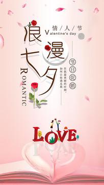 粉色淡雅情人节海报设计