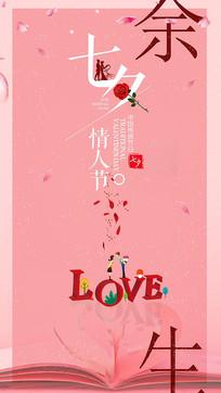粉色情人节海报设计