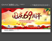国庆69周年大气国庆节海报