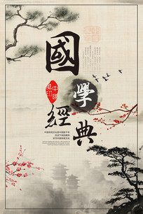 国学水墨古典中国风海报模板