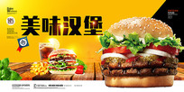 汉堡美食海报设计