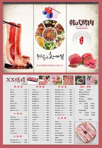 韩式烤肉主题菜单设计