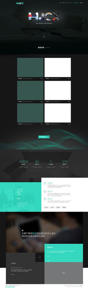 黑色企业网站