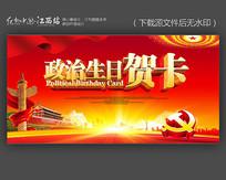 红色大气政治生日贺卡展板设计