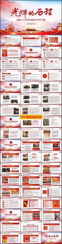 建党98周年党的光辉历程学习PPT